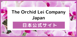 The Orchid Lei Company 日本公式サイト
